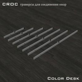 Траверса CR-AT-800 соединительная для каркасов CROC со столешницами шириной 800 мм