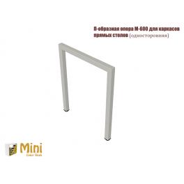Опора металлокаркаса М-700 односторонняя