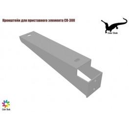 Кронштейн приставного элемента стола CR-300