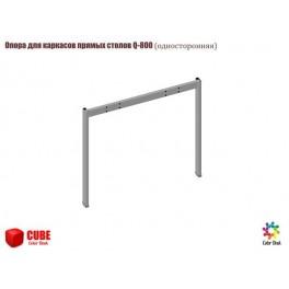 Опора металлокаркаса Q-800 (односторонняя)