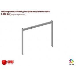 Опора металлокаркаса Q-800 Bet (двухсторонняя)